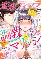 蜜恋ティアラ Vol.64 調教マリッジ