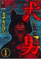 犬男(単話)