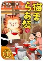 猫舌らあ麺(単話)