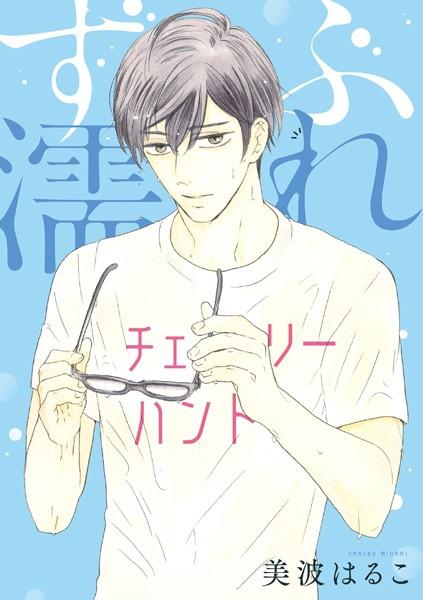 【恋愛 エロ漫画】ずぶ濡れチェリーハント(単話)