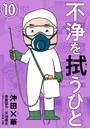 不浄を拭うひと(分冊版) 【第10話】