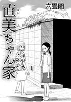 直美ちゃん家(単話)