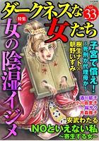 ダークネスな女たち Vol.33 女の陰湿イジメ
