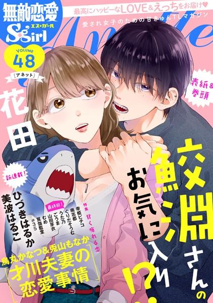 無敵恋愛S*girl Anette Vol.48 甘く痺れる恋