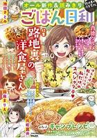 ごはん日和 Vol.23 路地裏の洋食屋さん