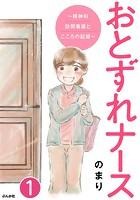 おとずれナース 〜精神科訪問看護とこころの記録〜(単話)