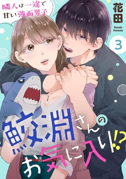 【恋愛 エロ漫画】鮫淵さんのお気に入り!?隣人は一途で甘い強面男子(単話)