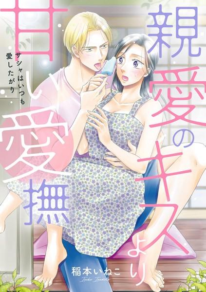 【恋愛 エロ漫画】親愛のキスより甘い愛撫サシャはいつも愛したがり(単話)
