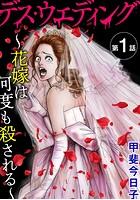 デス・ウエディング 〜花嫁は何度も殺される〜(単話)
