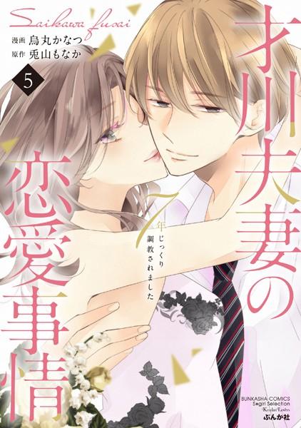 【eromannga】才川夫妻の恋愛事情7年じっくり調教されました