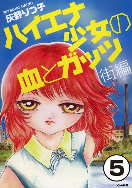 ハイエナ少女の血とガッツ 街編(単話)