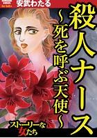 殺人ナース 〜死を呼ぶ天使〜