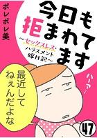 今日も拒まれてます〜セックスレス・ハラスメント 嫁日記〜(分冊版) 【第47話】