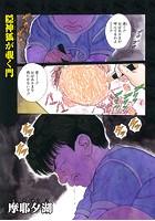 隠神狐が覗く門(単話)
