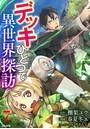 デッキひとつで異世界探訪 コミック版(分冊版) 【第7話】