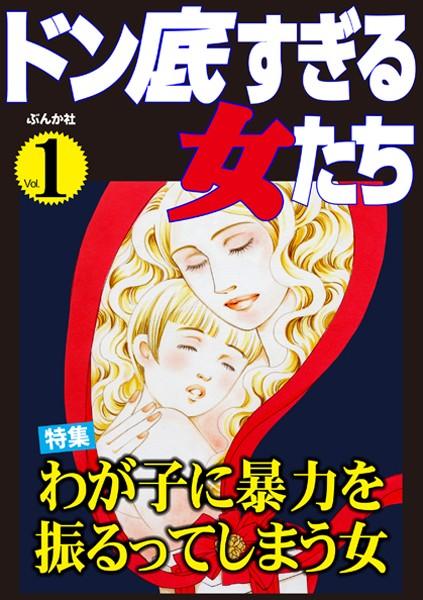 ドン底すぎる女たち Vol.1 わが子に暴力を振るってしまう女
