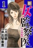 新・女監察医【京都編】(単話)