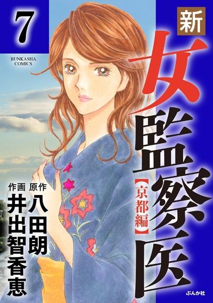 新・女監察医【京都編】(分冊版) 【第7話】