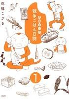 花福さんの戦争ごはん日誌(単話)