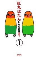 紅丸ぼたん(単話)