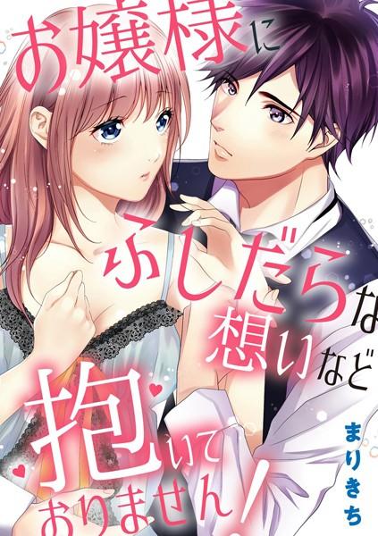 【恋愛 エロ漫画】お嬢様にふしだらな想いなど抱いておりません!(単話)