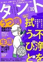 comicタント Vol.10