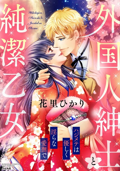 【恋愛 エロ漫画】外国人紳士と純潔乙女ハジメテは優しく淫らな愛撫で
