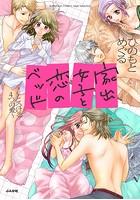 家出女子と恋のベッド 〜とろける4つの愛〜