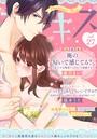 Premium Kiss Vol.27