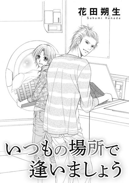 【恋愛 エロ漫画】いつもの場所で逢いましょう(単話)