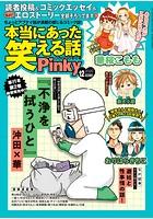 本当にあった笑える話Pinky 2020年12月号