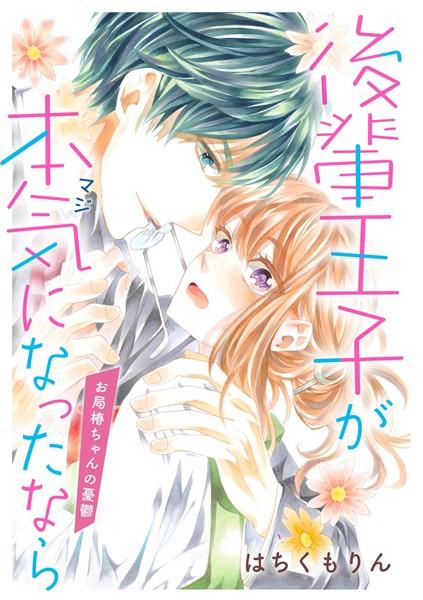 【恋愛 エロ漫画】後輩王子が本気になったならお局椿ちゃんの憂鬱(単話)