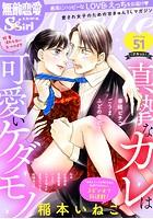 無敵恋愛S*girl Anette Vol.51 濡れる夜に気づけば恋
