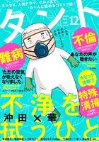 comicタント Vol.12