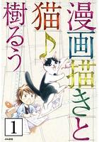 漫画描きと猫♪(単話)