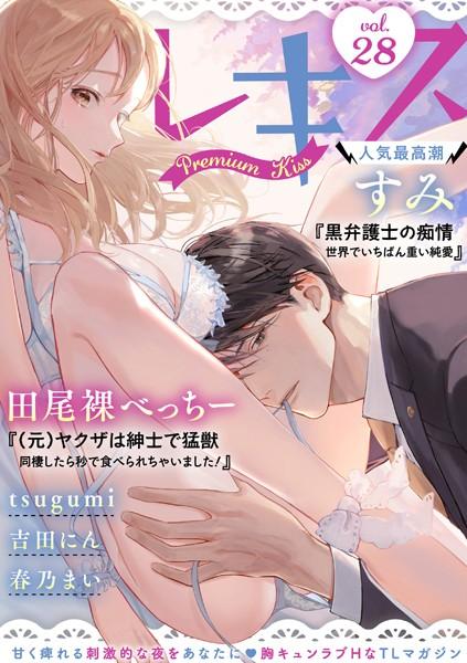 Premium Kiss Vol.28