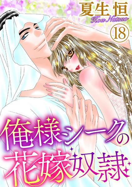 【恋愛 エロ漫画】俺様シークの花嫁奴隷(単話)