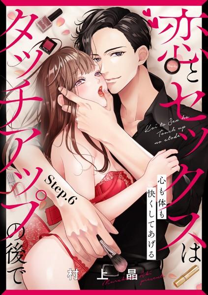 【恋愛 エロ漫画】恋とセックスはタッチアップの後で心も体も快くしてあげる(単話)