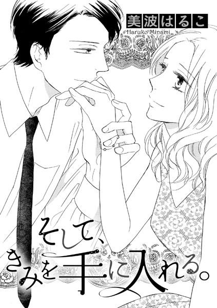 【恋愛 エロ漫画】そして、きみを手に入れる。(単話)