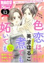 無敵恋愛S*girl Anette Vol.52 胸高鳴る甘い香り
