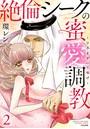 絶倫シークの蜜愛調教〜ひざまずいて喘げ〜 (2)