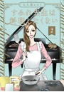すみれ先生は料理したくない (2) 【かきおろし漫画付】