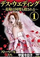 デス・ウエディング 〜花嫁は何度も殺される〜