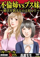 不倫姉vsブス妹 〜婚活を制するのは私よ!!〜