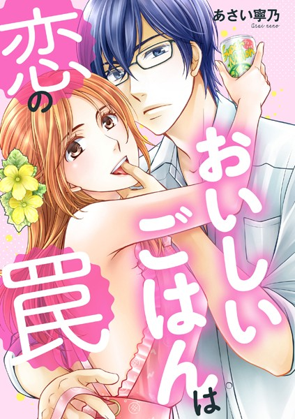 【恋愛 エロ漫画】おいしいごはんは恋の罠(単話)