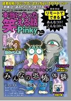 本当にあった笑える話Pinky 2021年2月号