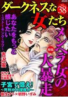 ダークネスな女たち Vol.38 メンヘラ女の大暴走