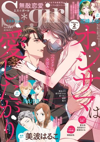 【eromannga】無敵恋愛S*girl2021年2月号