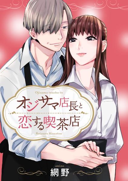【恋愛 エロ漫画】オジサマ店長と恋する喫茶店(単話)
