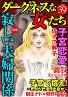ダークネスな女たち Vol.39 寂しい夫婦関係